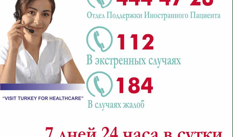 Медицинские консультации на русском языке