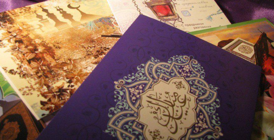 Курбан-байрам для мусульман и христиан