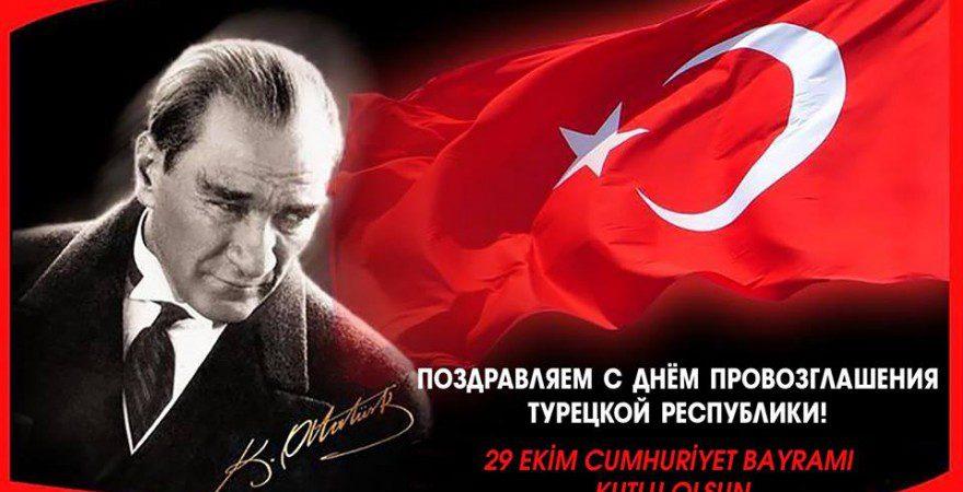29 октября — День Республики Турция