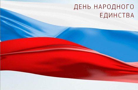 День Народного Единства России отпразднуют в Алании