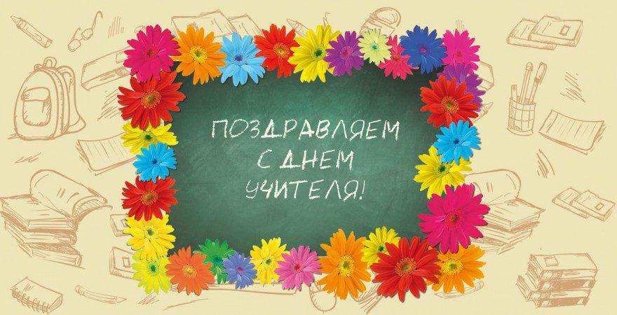 Google приготовил заставку, посвященную Дню учителя