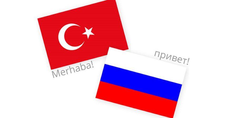 Сложности турецкого языка
