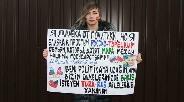 Акция в поддержку русско-турецких отношений