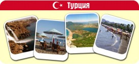 Путевки в Турции не будут аннулированы